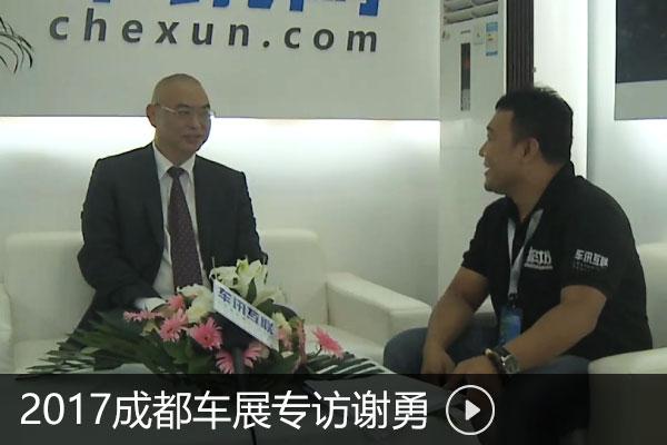 2017成都车展专访SWM斯威汽车销售公司 谢勇