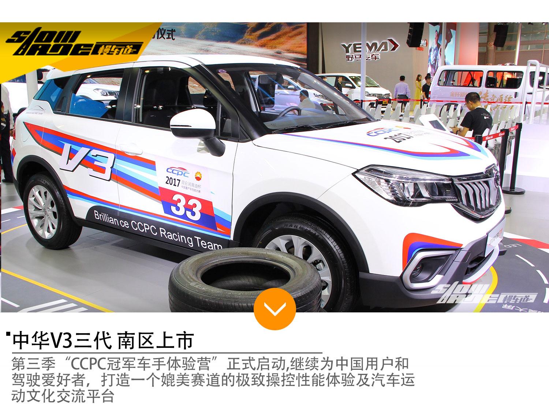 中华V3三代南区上市 车手体验营正式启动