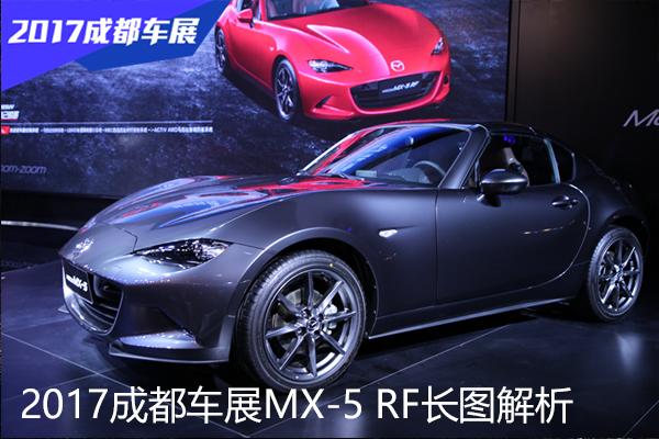 2017成都车展长图解析 进口马自达MX-5 RF