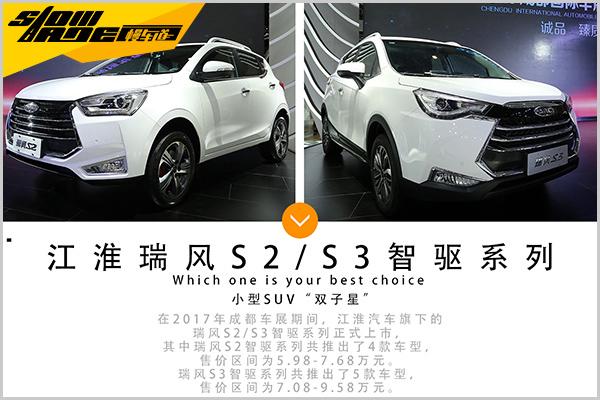 江淮小型SUV 瑞风S2/S3智驱系列购车手册