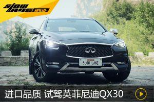 进口品质高颜值 试驾跨界SUV英菲尼迪QX30