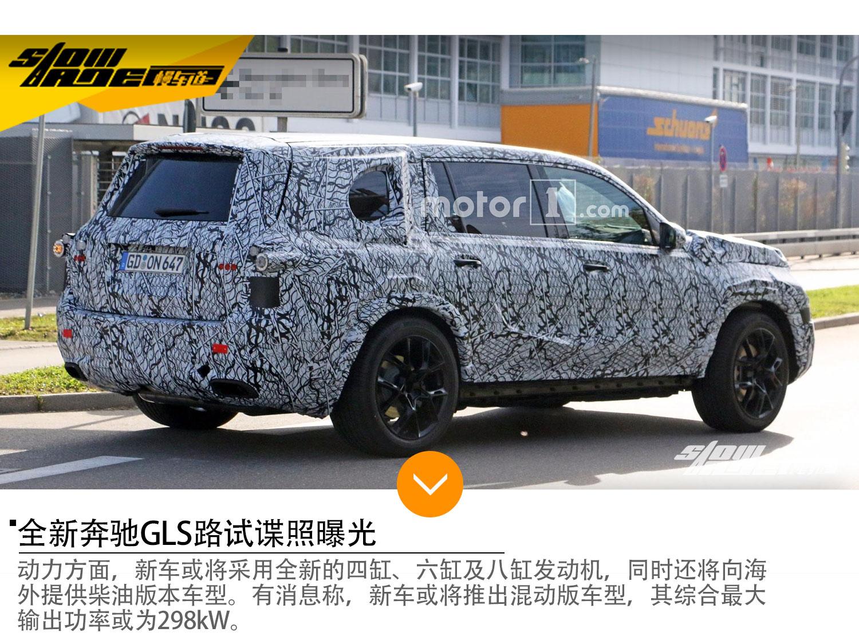全新奔驰GLS路试谍照曝光 将加大车身尺寸