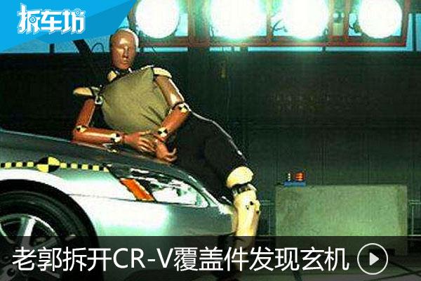 拆开覆盖件看什么? 老郭拆开CR-V发现玄机
