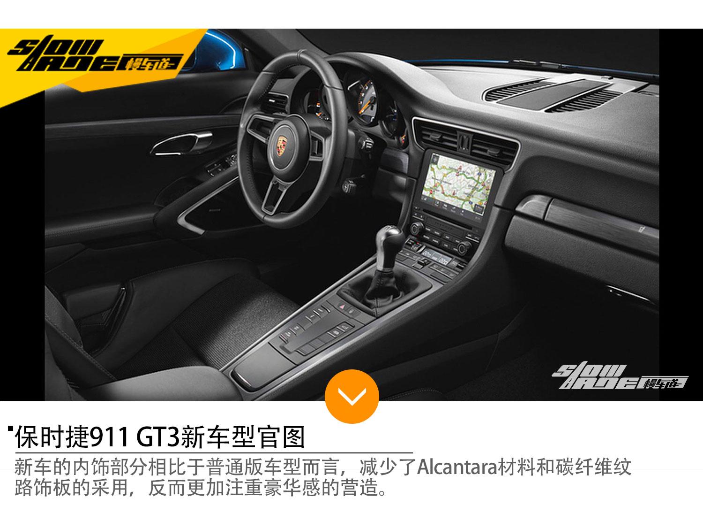 保时捷911 GT3新车型 法兰克福车展亮相