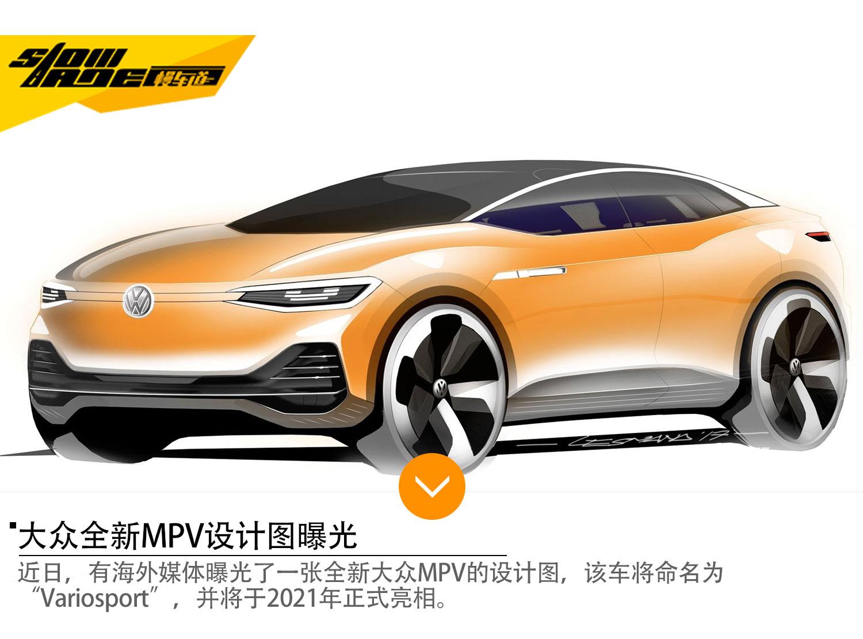 大众全新MPV设计图曝光 将于2021年亮相