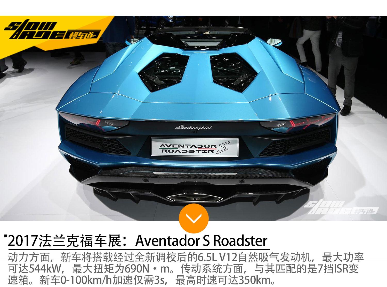 2017法兰克福车展:Aventador S Roadster