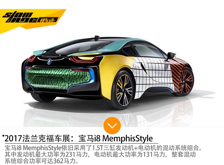 法兰克福车展 宝马旗下三款新能源车发布