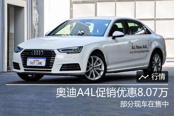 奥迪A4L促销优惠达8.07万元 恭迎试乘试驾