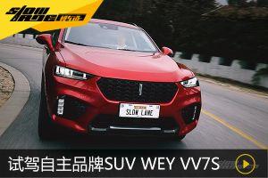趣味试驾颜值最高的自主品牌SUV WEY VV7s