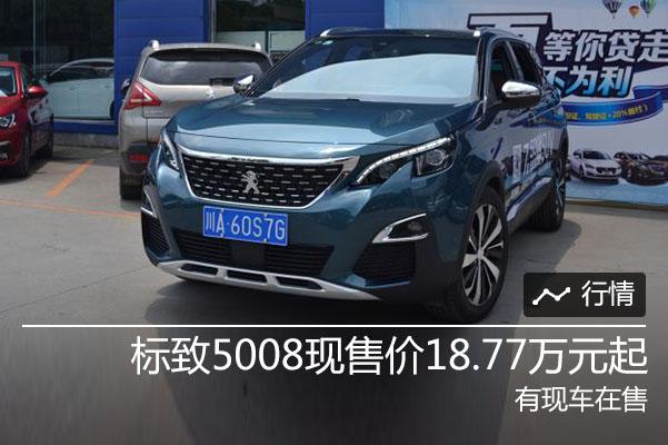 标致5008现售价18.77万元起 有现车在售