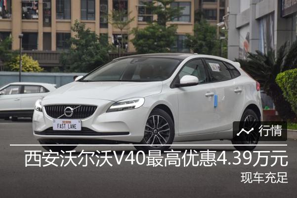 西安沃尔沃V40最高优惠4.39万元 现车充足