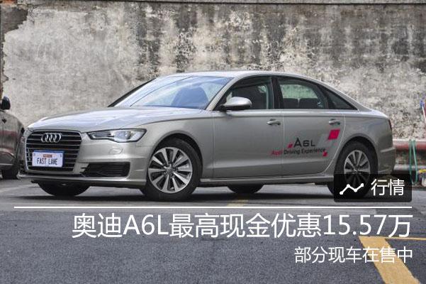 奥迪A6L最高现金优惠15.57万元 现车充足