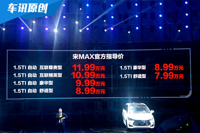 比亚迪7座车型宋MAX上市 售7.99-11.99万