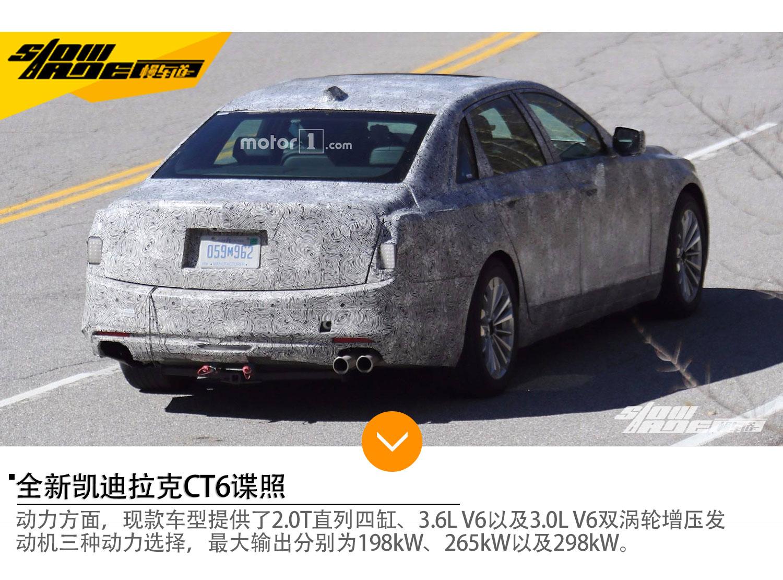 全新凯迪拉克CT6谍照 2018北美车展发布