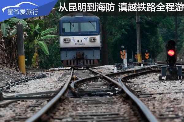 从云南昆明到越南海防 全程行走滇越铁路