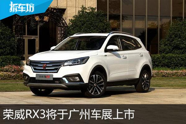 靠实力吃饭 荣威RX3将于广州车展上市