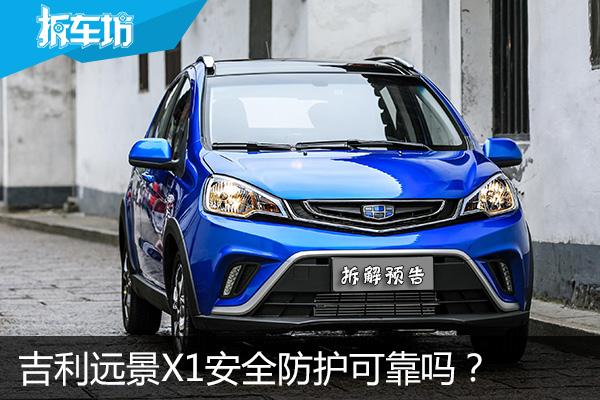 4万元级小SUV安全防护可靠吗?吉利远景X1