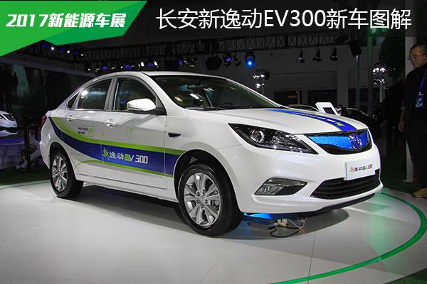2017新能源车展新车图解 长安新逸动EV300