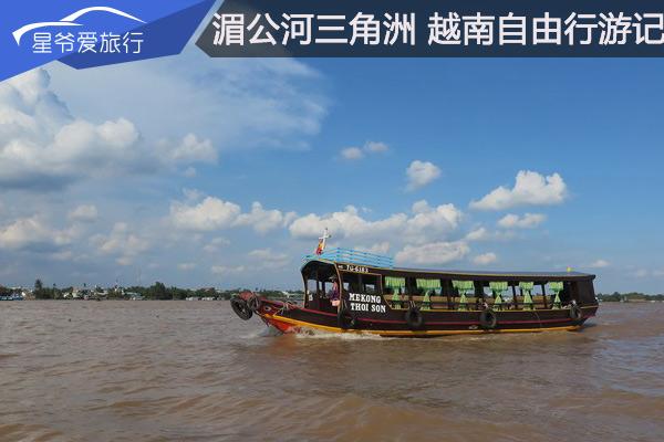 胡志明与湄公河三角洲 越南自由行游记之五 北京外国的365bet_买球365bet属于外围吗_365bet提现不了pk10改码软件
