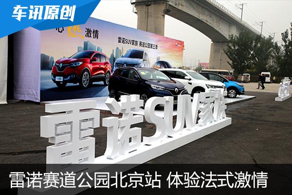 雷诺SUV家族赛道公园北京站 体验法式激情
