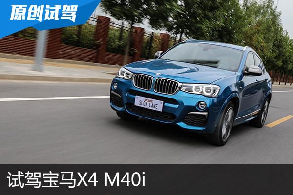 """BMW""""M""""基因上身     试驾宝马X4 M40i"""