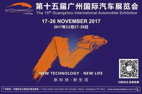 新科技·新生活 第十五届广州国际汽车展览会