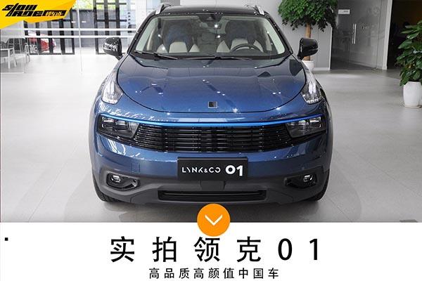 高品质高颜值中国车 Lynk&Co 01到店实拍