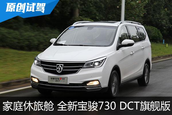 """家庭""""休旅舱"""" 试全新宝骏730 DCT旗舰版"""