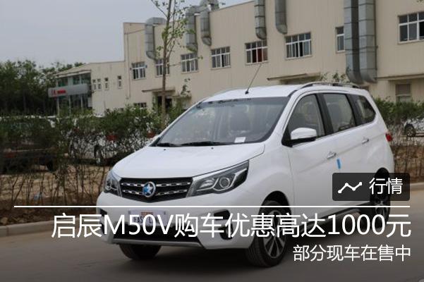 启辰M50V购车现金优惠高达1000元