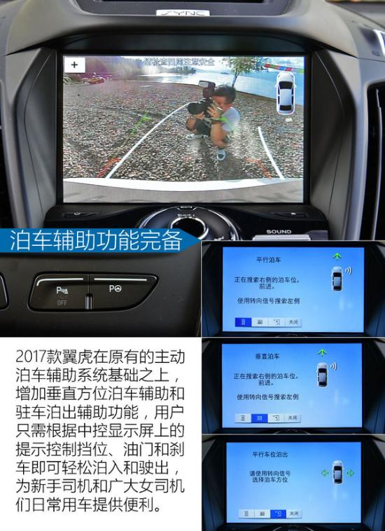 【长安福特翼虎报价及图片/2017新款福特翼虎怎么样/新翼虎价格/翼虎高清图片