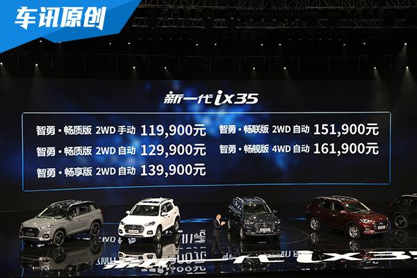 北京现代iX35正式上市 起售价11.99万元