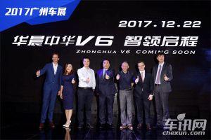华晨中华V6全球首发