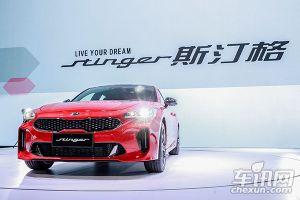 起亚高性能轿跑Stinger首发上市