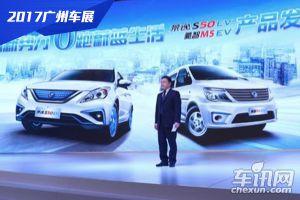 东风风行两款EV车型广州车展发布