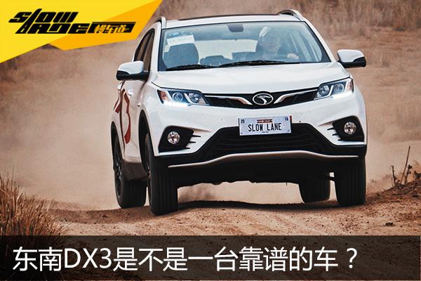五千公里路测试东南DX3是不是一台靠谱的车