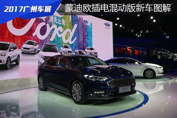 2017广州车展 蒙迪欧插电版混动新车图解