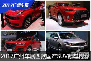 2017广州车展四款国产SUV新车推荐