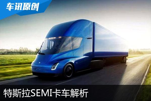 特斯拉Semi卡车解析 或2019年正式上市销售