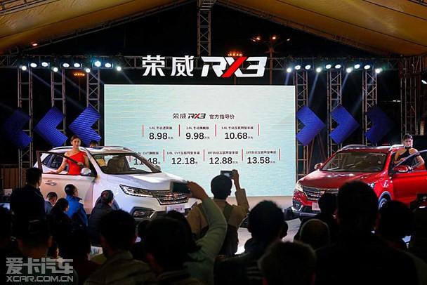 上汽荣威RX3厦门湖里万达正式上市