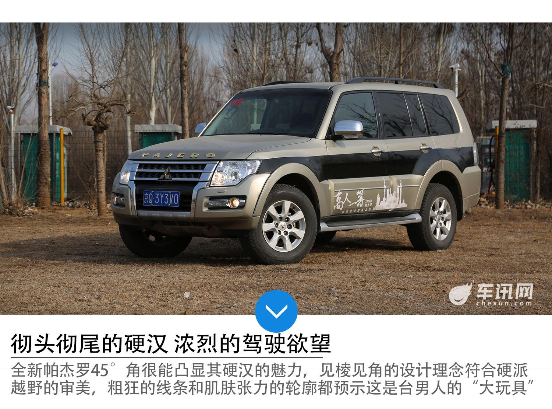 同价位综合表现最全面硬派SUV 三菱帕杰罗