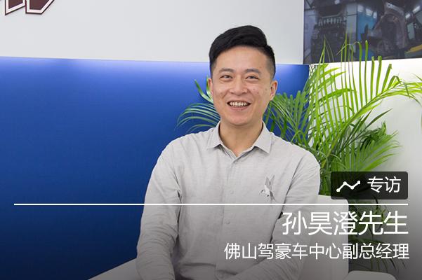 专访佛山驾豪车中心副总经理孙昊澄先生