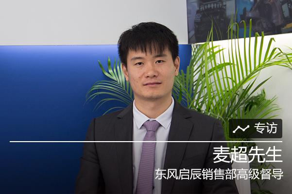 专访东风启辰销售部高级督导麦超先生