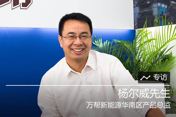 专访万帮新能源华南区产品总监杨尔威