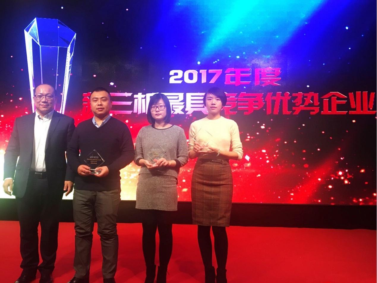 新三板高峰会 车讯斩获最具竞争优势企业奖