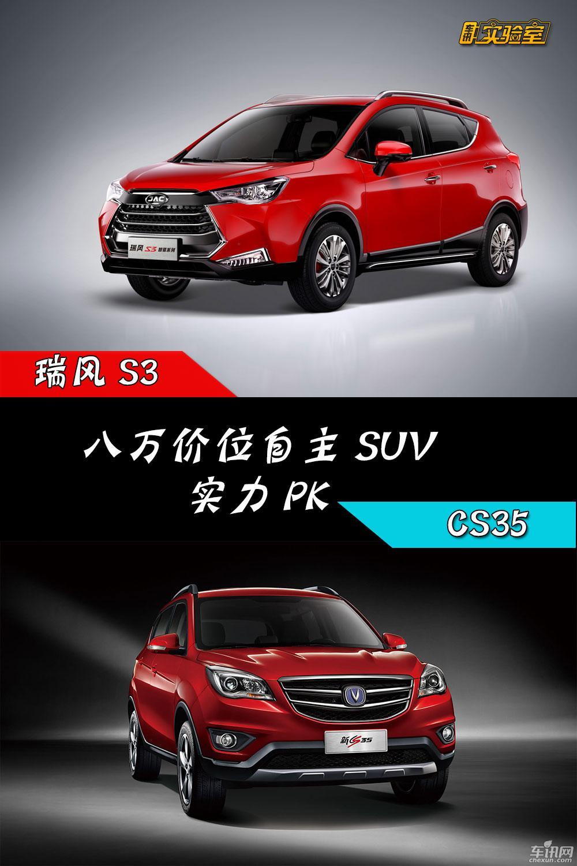 八万价位自主SUV 瑞风S3 实力PK CS35