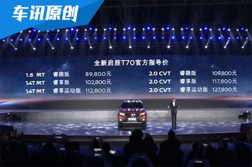全新启辰T70正式上市 售价8.98-12.78万元