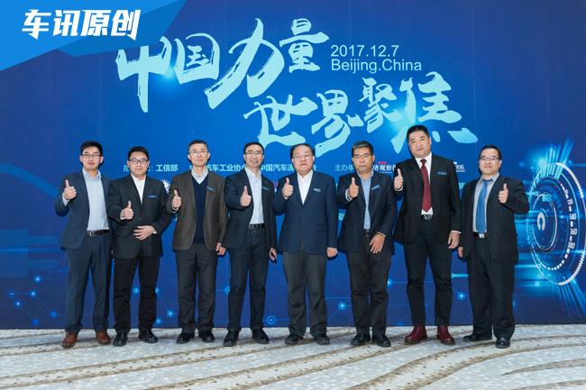 2017第四届中国新能源汽车年会在京举行