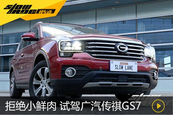 """""""硬汉""""气质 拒绝小鲜肉 试驾广汽传祺GS7"""