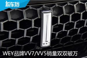 长城汽车  WEY品牌VV7/VV5销量双双破万