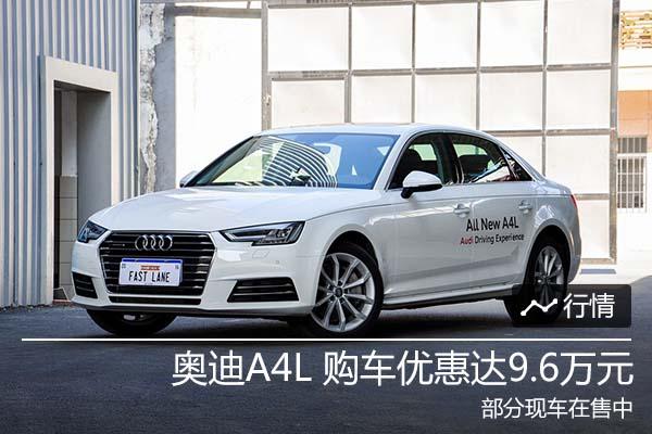2017款奥迪A4L 购车优惠达9.6万元